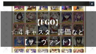 FGO ☆4キャスター 初心者 おすすめ 詳細 評価