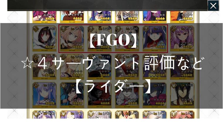 FGO ☆4サーヴァント アン&メアリー アストルフォ