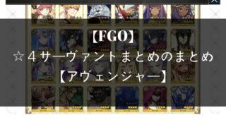 FGO ☆4サーヴァント アヴェンジャー おすすめ まとめ 初心者