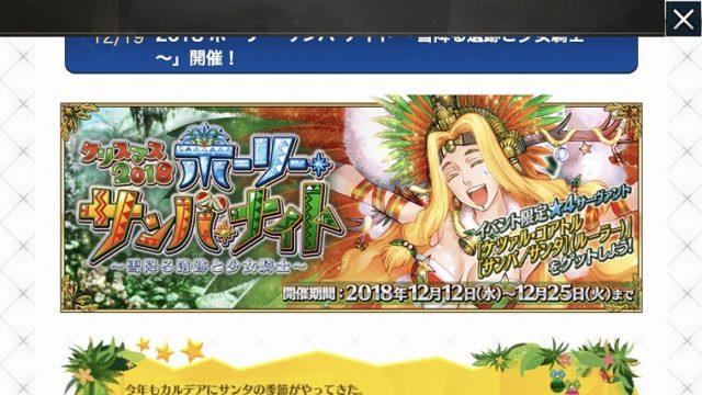 FGO ケツァル・コアトル(サンバ/サンタ) ケツァサンタ 性能 評価 詳細 スキル 宝具