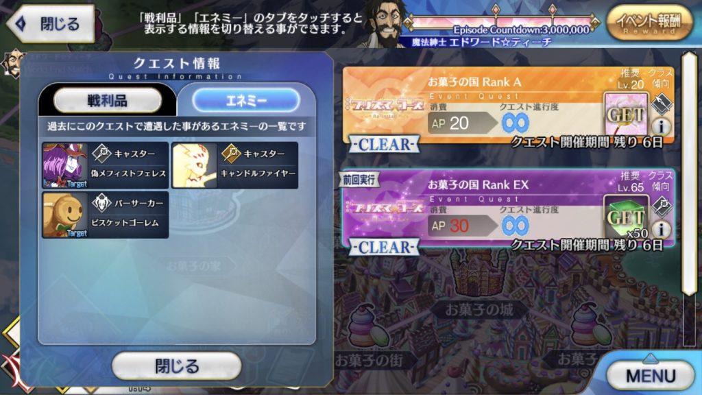 FGO イベント 周回 編制 エネミー 難易度 敵 おすすめ お菓子の国 EX
