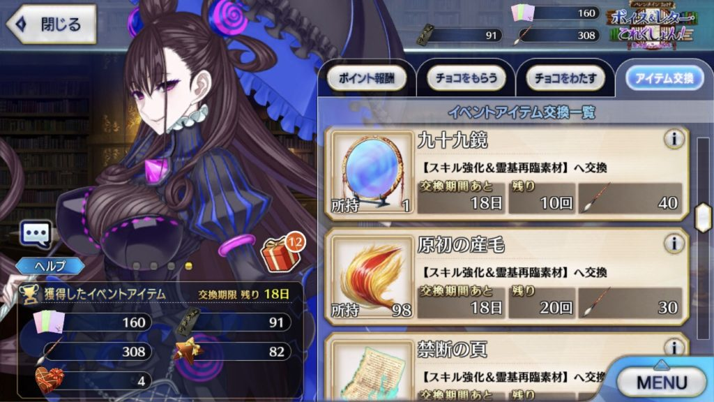 FGO イベント バレンタイン2019 奇書級 アイテム 交換 九十九鏡 周回