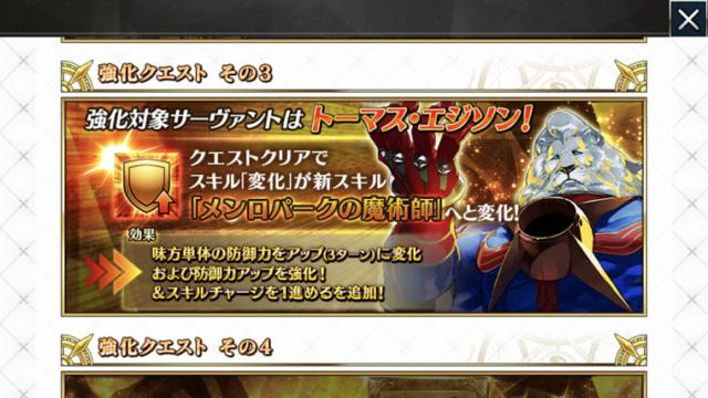 FGO トーマス・エジソン ☆4 キャスター サーヴァント