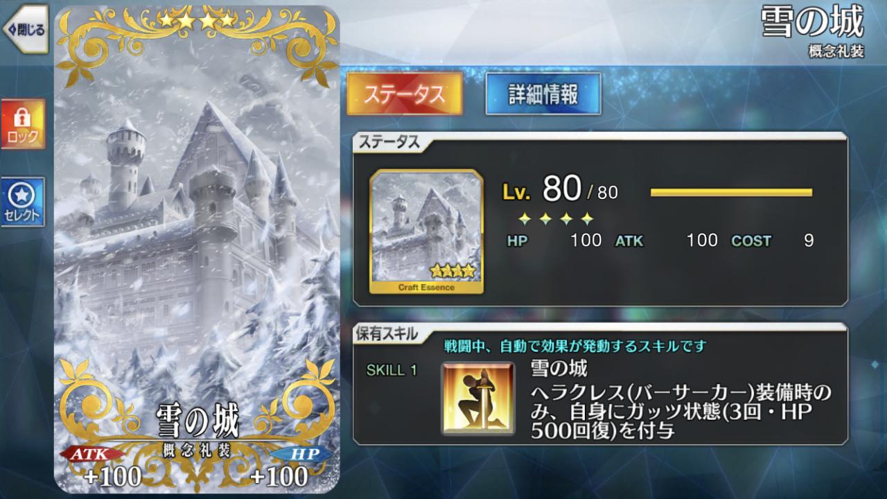 FGO ヘラクレス 絆礼装 雪の城